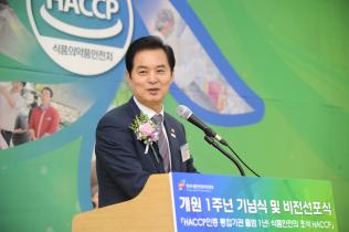 한국식품안전관리인증원 개원1주년 기념식 및 비전선포식