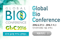 Global Bio Conference