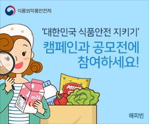 대한민국 식품안전 국민소통 캠페인 및 공모전