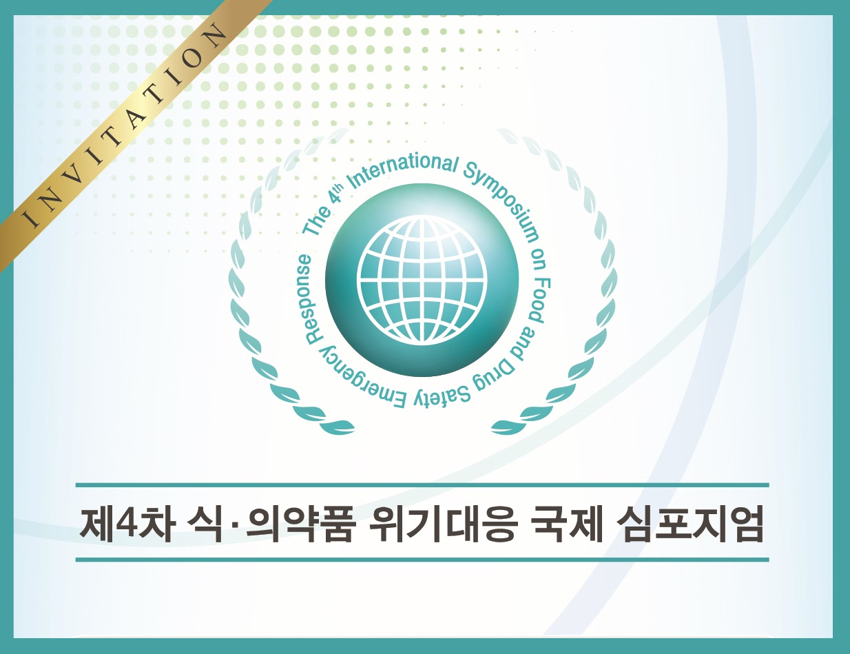 위기대응 국제 심포지엄