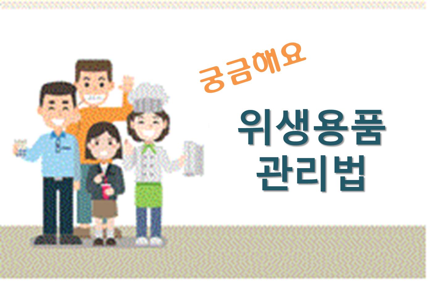 위생용품 안전관리