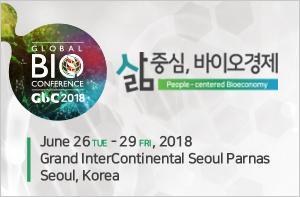 2018년도 글로벌 바이오 콘퍼런스