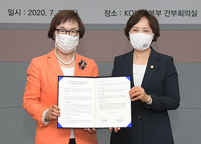 [Jul. 27, 2020] Ministry of Food and Drug Safety and Korea International Cooperation Agency sign an MOU