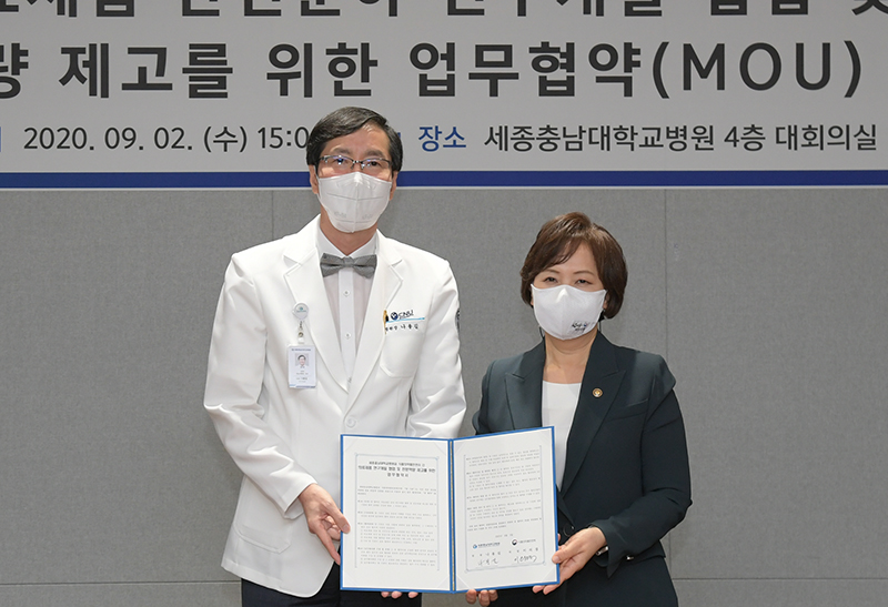 [2020.9.2.] MoU between the Ministry of Food and Drug Safety (MFDS) · Chungnam National University Sejong Hospital